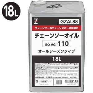 ガレージゼロ チェーンソーオイル(ISO VG110) 18L オールシーズンタイプ/チェンソーオイル|garagezero