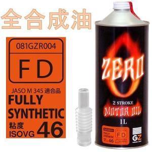ガレージ・ゼロ AM9 FDグレード 2ストロークモーターオイル 全合成油 Fully Synthetic 1L 分離・混合給油用 (バイク用 2サイクルエンジンオイル FDグレード)|garagezero