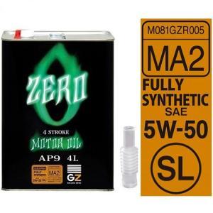 ガレージ・ゼロ AP9 バイク用 4T モーターオイル FULLY SYNTHETIC 5W-50 SL(MA2) 4L (化学合成油 /全合成油)  [4サイクルエンジンオイル]|garagezero