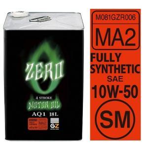 ガレージ・ゼロ AQ1 バイク用 4T モーターオイル FULLY SYNTHETIC 10W-50 SM(MA2) 18L (化学合成油 /全合成油)  [4サイクルエンジンオイル]|garagezero