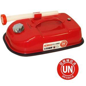 ガレージ・ゼロ ガソリン携行缶 横型 赤 5L GZKK01[消防法適合品]/亜鉛メッキ鋼板 /送料無料(北海道・沖縄・離島は除く)