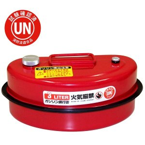 ガレージ・ゼロ ガソリン携行缶 横型 3L GZKK09[赤・UN規格・消防法適合品]ガソリンタンク亜鉛メッキ鋼板/送料無料(北海道・沖縄・離島は除く)
