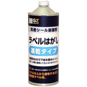 ガレージゼロ ラベルはがし剤(速乾タイプ) 1L|garagezero
