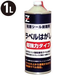ガレージゼロ ラベルはがし剤(超強力タイプ) 1L|garagezero