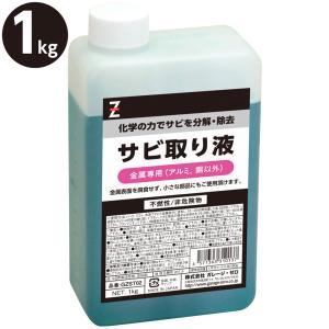 さび取り液 1kg (ラストリムーバー/除錆剤/サビ落とし)|garagezero
