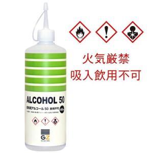 ガレージ・ゼロ 燃料用アルコール 50  480ml (エタノール50%・エタノール50%)|garagezero