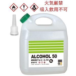 ガレージ・ゼロ 燃料用アルコール 50  4L (エタノール50%・エタノール50%)|garagezero