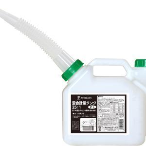 混合計量タンク2L (ガソリンミックスタンク/混合タンク/混合容器/安全混合容器)|garagezero