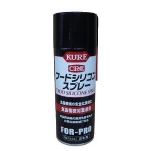KURE 呉工業 CRC フードシリコンスプレー 430ml [品番1413]|garagezero