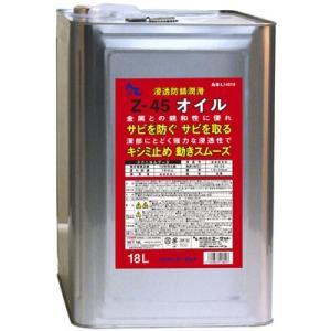AZ(エーゼット)浸透防錆潤滑剤 Z-45オイル18L /防錆剤/潤滑油/潤滑オイル/防錆油/潤滑油|garagezero