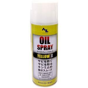 AZ(エーゼット)オイルスプレー イエロー 420ml/さび取り・潤滑・防錆・ねじゆるめに/浸透防錆潤滑剤|garagezero