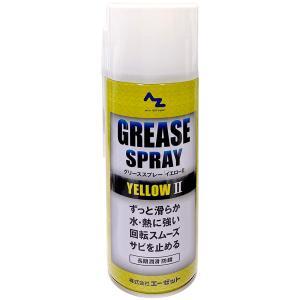 AZ(エーゼット)グリーススプレー イエロー 420ml/リチウムグリーススプレー/グリススプレー/万能グリス/スプレーグリス/スプレーグリース|garagezero
