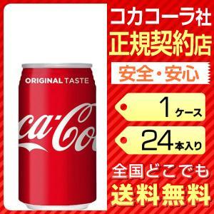 コカコーラ 350ml 缶 【 1ケース × 24本 】 送料無料 コカコーラ社直送 130年間変わ...
