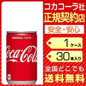 コカコーラ 160ml 缶 【 1ケース × 30本 】 送料無料 コカコーラ社直送 130年間変わ...