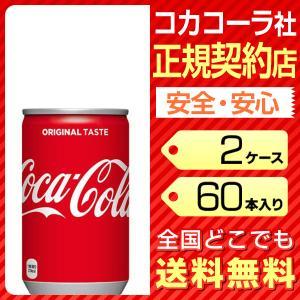 コカコーラ 160ml 缶 【 2ケース × 30本 合計 60本 】 送料無料 コカコーラ社直送 ...