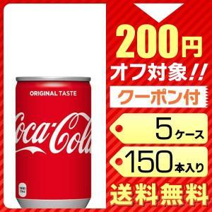 コカコーラ 160ml 缶 【 5ケース × 30本 合計 150本 】 送料無料 コカコーラ社直送...