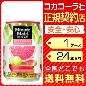 【1ケース 24本入り】 ミニッツメイド フルーツピンク・グレープフルーツ・ブレンド 280g缶 果...