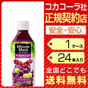 ミニッツメイド フルーツ カシス&グレープ 350ml ペットボトル 【 1ケース × 24...