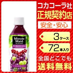 ミニッツメイド フルーツ カシス&グレープ 350ml ペットボトル 【 3ケース × 24...