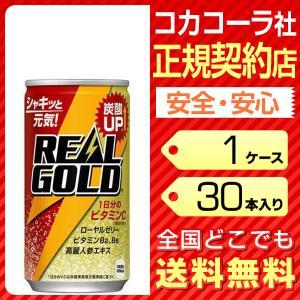 リアルゴールド 190ml 30本 1ケース 送料無料 缶 cola