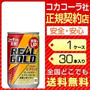 リアルゴールド 160ml 30本 1ケース 送料無料 缶 cola