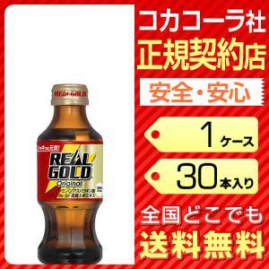 リアルゴールド オリジナル 120ml 30本 1ケース 送料無料 OWB 瓶 cola