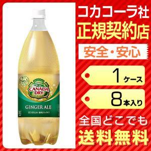 【 カナダドライ ジンジャーエール 1.5L ペットボトル 炭酸】1ケース(合計8本)  メーカー ...