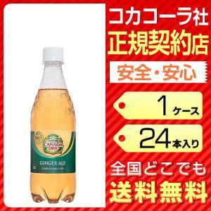 【 カナダドライ ジンジャーエール 500ml ペットボトル 炭酸】1ケース(合計24本)  メーカ...