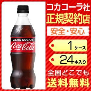 コカコーラ ゼロシュガー 500ml 24本 1ケース 送料無料 ペットボトル cola