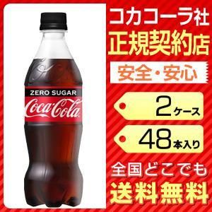 コカコーラ ゼロシュガー 500ml 48本 2ケース 送料無料 ペットボトル cola