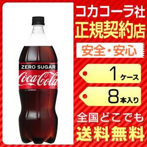 【コカ・コーラ コカコーラ ゼロ 1.5L ペットボトル 炭酸】1ケース(合計8本)  メーカー :...