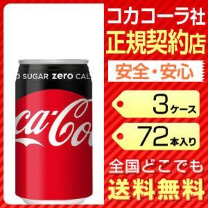 コカコーラ 炭酸 ゼロシュガー 350ml 缶 【 3ケース × 24本 合計 72本 】 送料無料...