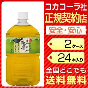 綾鷹 1l 24本 2ケース 送料無料 ペットボトル 緑茶 コカコーラ cola
