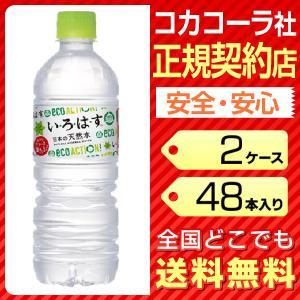 い・ろ・は・す 天然水 水 555ml ペット...の関連商品8
