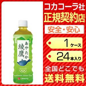 綾鷹 525ml 24本 1ケース ペットボト...の関連商品5