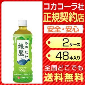 綾鷹 525ml 48本 2ケース 送料無料 ペットボトル コカコーラ cola
