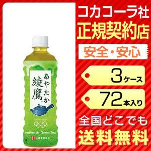 綾鷹 525ml 72本 3ケース 送料無料 ペットボトル 緑茶 コカコーラ cola