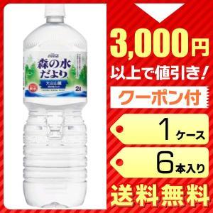 【森の水だより 大山山麓 ミネラルウォーター 2L ペットボトル 水】1ケース(合計6本)  メーカ...