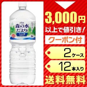 【森の水だより ミネラルウォーター 2L ペットボトル 水】2ケース(合計12本)  メーカー : ...