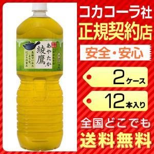 綾鷹 2l 12本 2ケース 送料無料 ペットボトル 緑茶 コカコーラ cola
