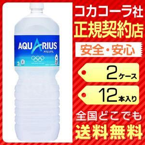 アクエリアス スポーツドリンク 2L ペットボトル 【 2ケース × 6本 合計 12本 】 送料無...