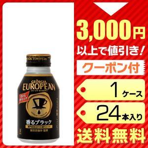 ジョージア ヨーロピアン香るブラック 290ml 24本 1ケース 送料無料 ボトル缶 コーヒー cola