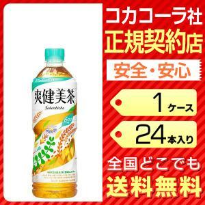 爽健美茶 600ml 24本 1ケース 送料無料 ペットボトル お茶 麦茶 cola