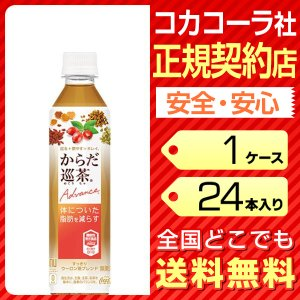 【 からだ巡茶 アドバンス 410ml ペットボトル トクホ】1ケース(合計24本)  メーカー :...
