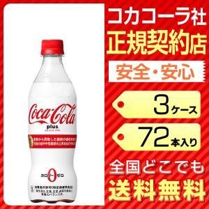 コカコーラ 炭酸 プラス 470ml ペットボトル 2ケース × 24本 合計 48本 送料無料 コ...