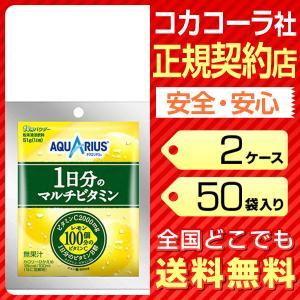 アクエリアス 1日分のマルチビタミン 51g 1L用 50袋 2ケース 送料無料 粉末タイプ コカコ...