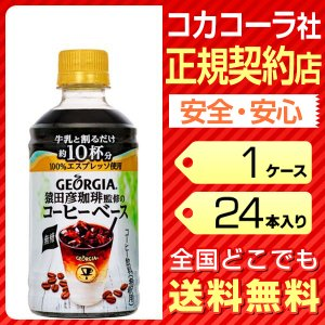 【GAヨーロピアンコーヒーベース 無糖 PET 340ml】 1ケース メーカー: ジョージア 入数...