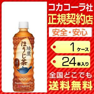 綾鷹 ほうじ茶 525ml 24本 1ケース 送料無料 ペットボトル cola
