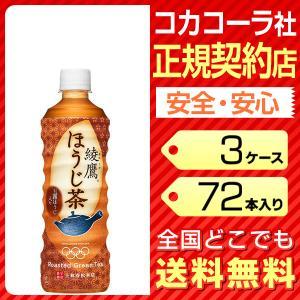 綾鷹 ほうじ茶 525ml 72本 3ケース 送料無料 ペットボトル cola