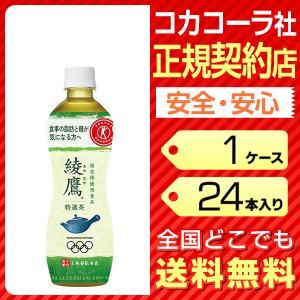 綾鷹 特選茶 500ml 24本 1ケース ペットボトル 送料無料 コカコーラ cola